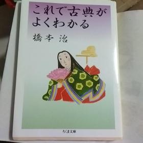 日文原版,书名详情见图。古典……