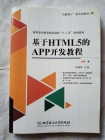 基于HTML5的APP开发教程