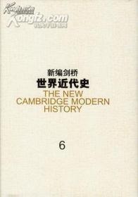 新编剑桥世界近代史:第6卷 大不列颠和俄国的崛起1688-1725年(精