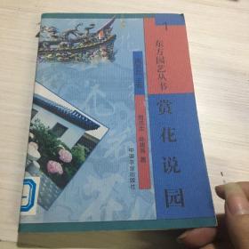 东风园艺丛书赏花说园 1