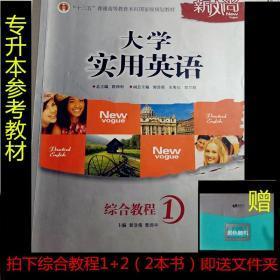 大学实用英语综合教程1陈仲利9787313056146