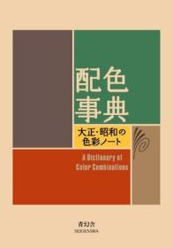 配色事典―大正?昭和の色彩ノート
