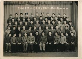 """9·Z·H·1·文革时期·经典大幅·黑白老照片·""""中国科学院地貌晕渲学习班全体合影""""·1975.12·河南郑州·黄河饭店··212mm153mm·1张"""