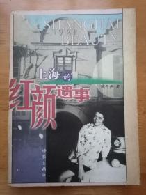 正版现货 上海的红颜遗事 陈丹燕 作家出版社