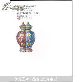 故宫陶瓷馆(上下册)