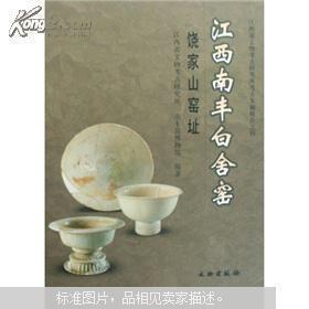 江西南丰白舍窑:饶家山窑址