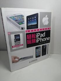 轻松玩转iPad/iPhone