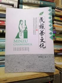 民族茶文化2018(上)