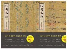 行书名品(上)(下)两册