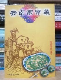 云南家常菜