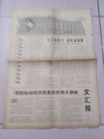 老报纸··1968年文汇报·1月14日·更高地举起拥军爱民的伟大旗帜·上海交通运输局革委会成立