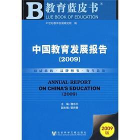 中国教育发展报告.2009.2009