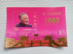 邮票小型张 1999—18 1999年澳门回归祖国金箔小型张  面值50元 邓小平总书记 一国两制 双龙戏珠图