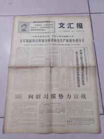 老报纸··1968年文汇报·1月20日·社论 向旧习惯势力宣战 越南战况