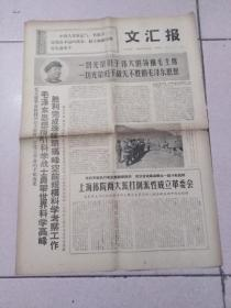 老报纸··1968年文汇报·1月18日·无限风光在险峰-记我国科学考察队对珠穆朗玛峰地区的科学考察活动