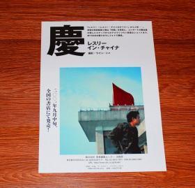 哥哥张国荣 庆 小海报95新尺寸(18*26cm)