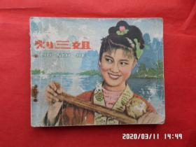 连环画:刘三姐