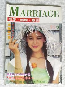 《恋爱、婚姻、家庭》93.2