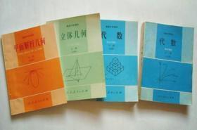 90年代老课本:老版高中数学课本教材教科书 高级中学课本 代数+几何 全套4本 【90-95年,未使用】