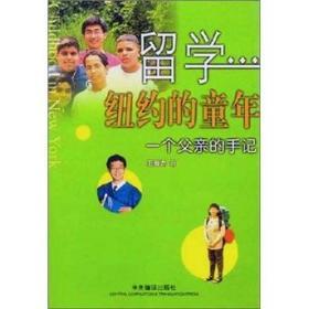 【现货】留学纽约的童年--一个父亲的手记(5--5)