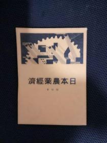 日本农业经济