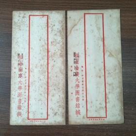 老纸头【民国空白信封,南京私立金陵大学图书馆缄 2封】改用(品相如图)