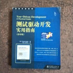 测试驱动开发实用指南