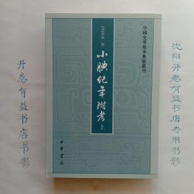 小腆纪年附考(上下) 中国史学基本典籍丛刋