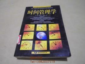 时间管理学  (馆藏书).