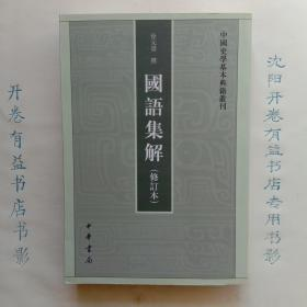 国语集解  中国史学基本典籍丛刋