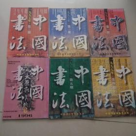 中国书法1997年1-6(全年)