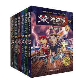 海盗鼠寻亲历险记(套装共6册)