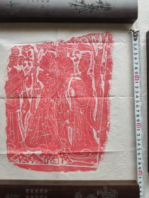 北魏石床残石,伎乐图拓片 长30+26cm,价160元,霍国强老师题跋的拓片3000