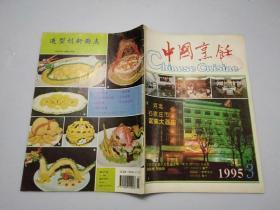 中国烹饪.1995年第3期.[内页全.有彩色插图.]