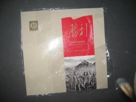 胜利 中国人民抗日战争暨世界反法西斯战争胜利70周年 珍藏邮票