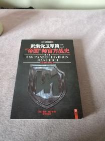 """武装党卫军第二""""帝国""""师官方战史(1940-1941)2"""