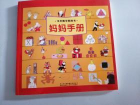 汉声数学图画书  妈妈手册
