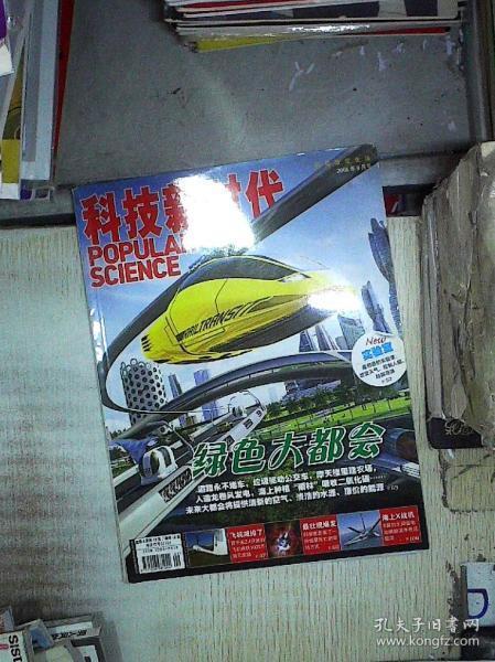 科技新时代   2008 9 '''