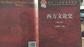 西方文论史(第三版)