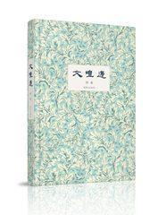 【限量签名毛边本】文坛边--心有不平则鸣作家刘春的文坛心声 刘春著 9787511033284