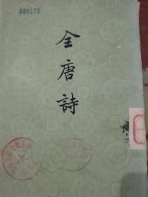 全唐诗第三、五、九、十一、十二册