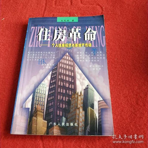 住房革命:个人住房投资与房地产市场