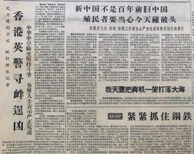 人民日报1958年8月27日《1-8版》《武力封闭学校,殴打师生记者:香港英警寻衅逞凶》《新中国不是百年前旧中国。殖民者要当心今天碰破头》