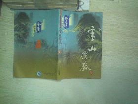 金庸作品集13.雪山飞狐 全 作