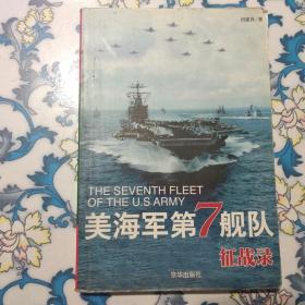 美海军第7舰队征战录