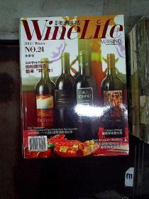 富隆美酒生活 2012年 24 冬季刊