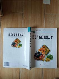 园艺产品贮藏加工学【内有笔迹】
