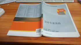 会计专业英语(有笔记)
