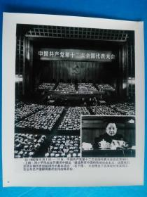 新华社 新闻展览老照片 8寸黑白《中国革命之歌》43:中国共产党第十二次全国代表大会召开