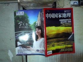 中国国家地理   2016 6'''
